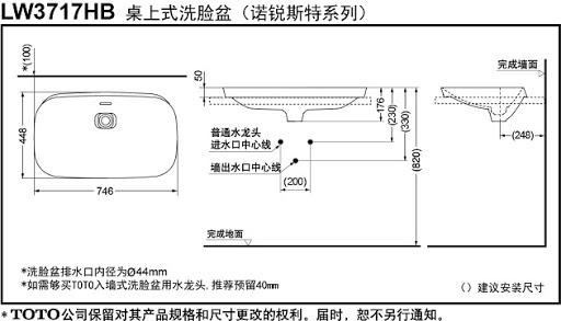 Bản vẽ kỹ thuật lavabo đặt bàn TOTO NEOREST LW3717HY