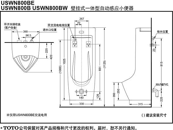 Bản vẽ kỹ thuật bồn tiểu nam treo tường TOTO USWN800BW